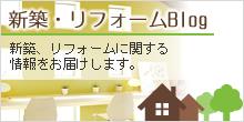 新築・リフォームブログ