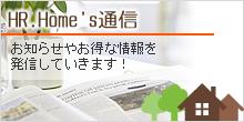 HR.Home's通信