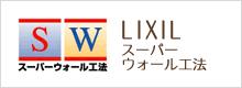 LIXIL スーパーウォール工法