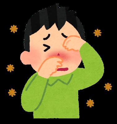 花粉・男性